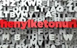 Фенилкетонурия – причины, симптомы, диагностика, лечение