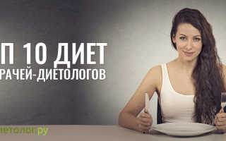 Топ 10 лучших диет для похудения