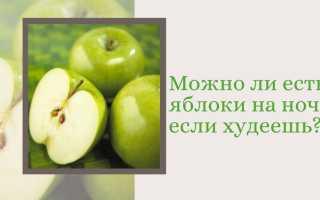 Можно ли есть яблоки на диете