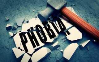 Способы борьбы с необъяснимыми страхами