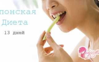 Японская бессолевая диета на 13 дней