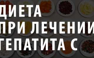 Гепатит с диета питание